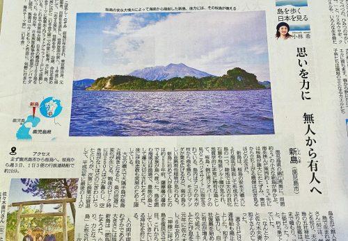 【本日1/15売り】産経新聞で連載中「島を歩く、日本を見る」