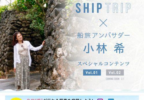 Web「AMAMI ISLAND SHIP TRIP」船旅アンバサダーがおすすめする船旅・奄美航路の楽しみ方 Vol.2公開!