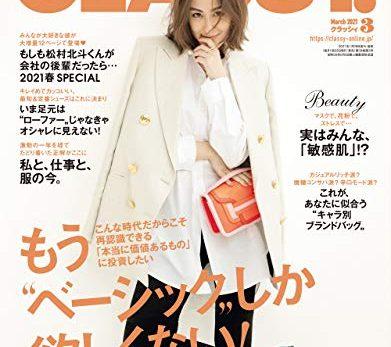 【連載中】『CLASSY.』3月号発売!