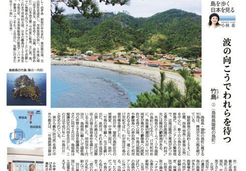 【本日2/12売り】産経新聞で連載中「島を歩く、日本を見る」
