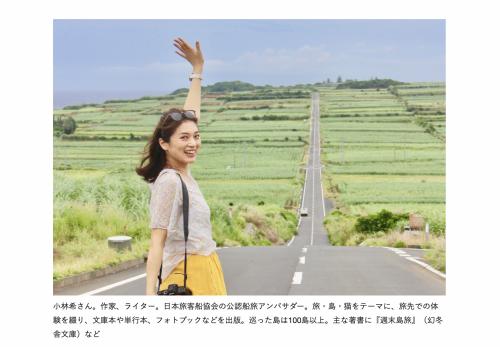 Web『ritokei』で小林希の忘れられない絶景と心温まるエピソード紹介!(前編・後編)