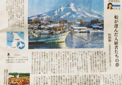 【本日3/12売り】産経新聞で連載中「島を歩く、日本を見る」