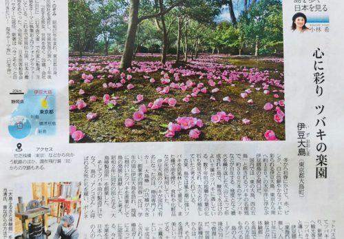 【本日3/26売り】産経新聞で連載中「島を歩く、日本を見る」