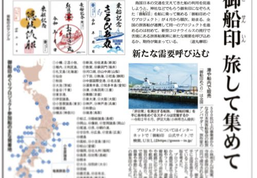 産経新聞で御船印めぐりが掲載されました!