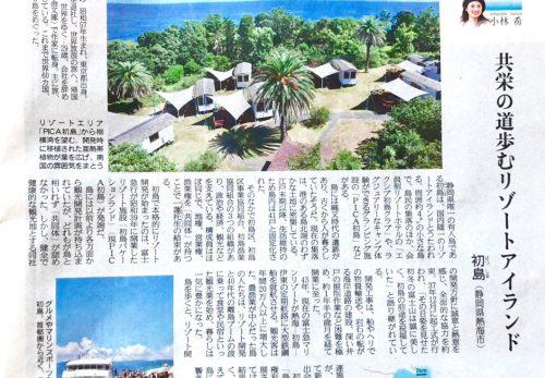【本日4/9売り】産経新聞で連載中「島を歩く、日本を見る」