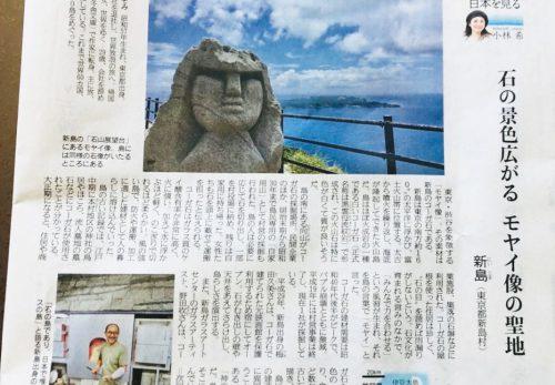 【本日4/23売り】産経新聞で連載中「島を歩く、日本を見る」