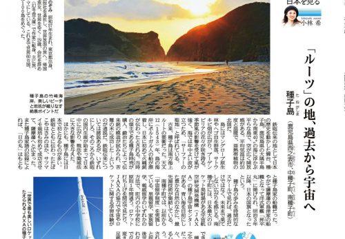 【本日5/7売り】産経新聞で連載中「島を歩く、日本を見る」