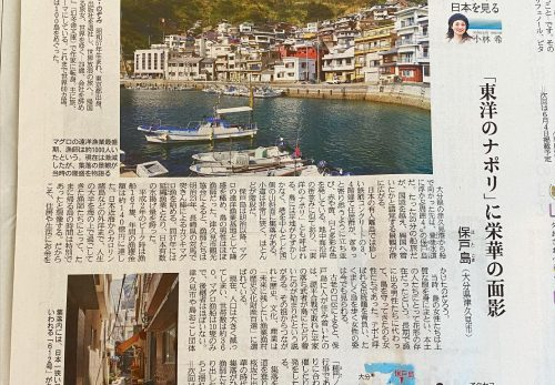 【5/21売り】産経新聞で連載中「島を歩く、日本を見る」