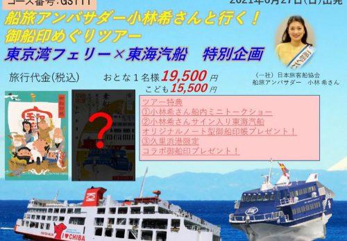 【完売御礼】6/27 東京湾フェリー × 東海汽船特別企画 御船印めぐりコラボツアー開催!