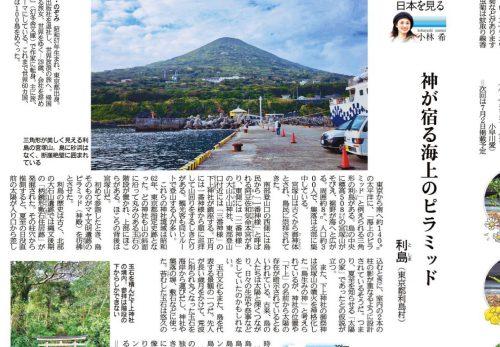 【6/18売り】産経新聞で連載中「島を歩く、日本を見る」
