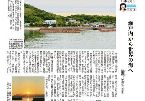 【7/2売り】産経新聞で連載中「島を歩く、日本を見る」