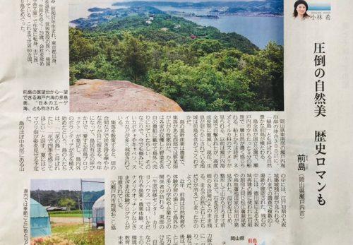【7/16売り】産経新聞で連載中「島を歩く、日本を見る」