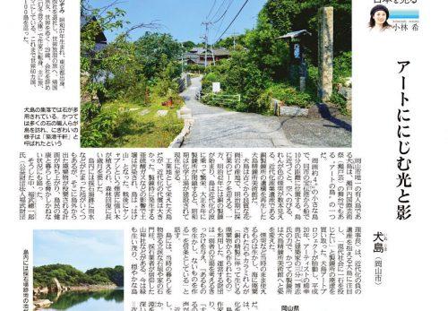 【7/30売り】産経新聞で連載中「島を歩く、日本を見る」