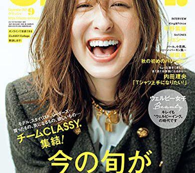 【連載最終回】『CLASSY.』9月号発売!