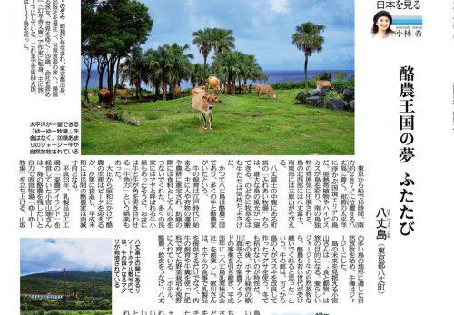 【8/13売り】産経新聞で連載中「島を歩く、日本を見る」