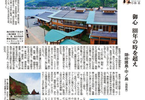 【8/27売り】産経新聞で連載中「島を歩く、日本を見る」
