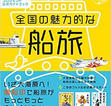 最新刊「御船印でめぐる全国の魅力的な船旅」発売!