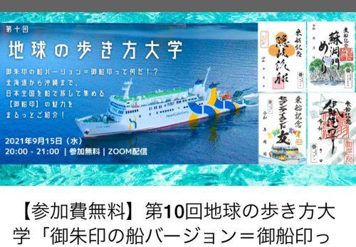 【オンライン】9月15日、御船印公式ガイドブック発売記念イベント開催!