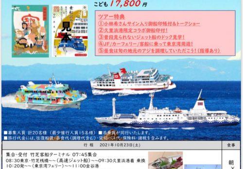 【御船印めぐりツアー第2弾】10月23日、3つの船とバスで東京湾周遊&ジェット船ドック見学