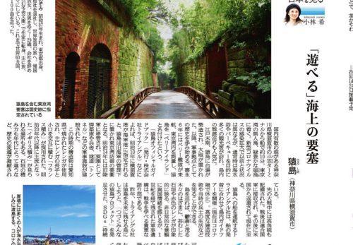 【9/10売り】産経新聞で連載中「島を歩く、日本を見る」