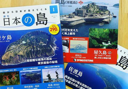週刊「日本の島」創刊されました!