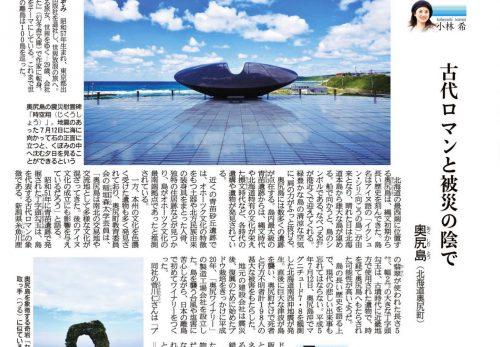 【9/24売り】産経新聞で連載中「島を歩く、日本を見る」