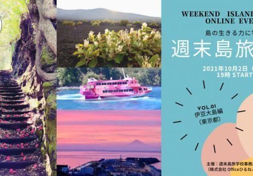 【オンライン】10月2日、週末島旅学校VOL.1「伊豆大島編」開催!